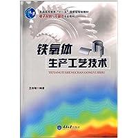 """普通高等教育""""十一五""""国家级规划教材·电子材料与元器件专业教材:铁氧体生产工艺技术"""