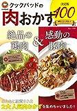 クックパッドの肉おかず 決定版100 (TJMOOK)