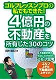ゴルフレッスンプロの私でもできた!4億円の不動産を所有した30のコツ