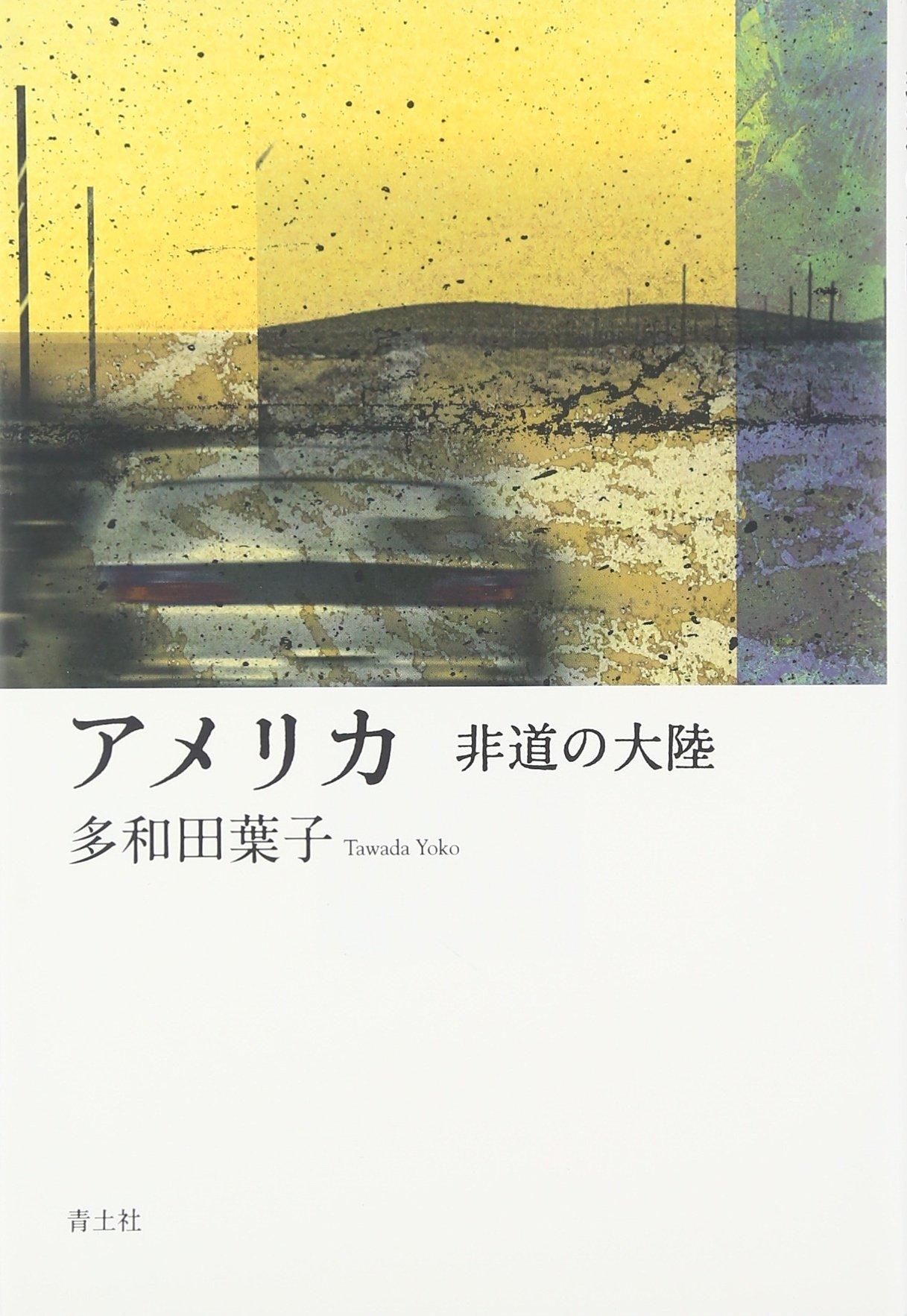 多和田葉子 短編