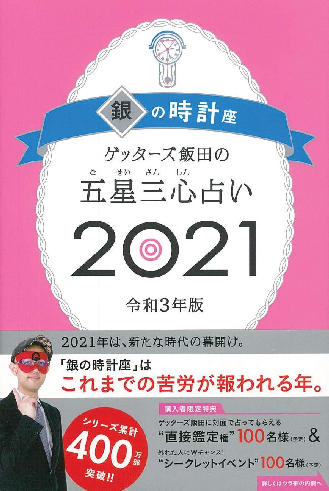 6月 銀の時計 日運 2020