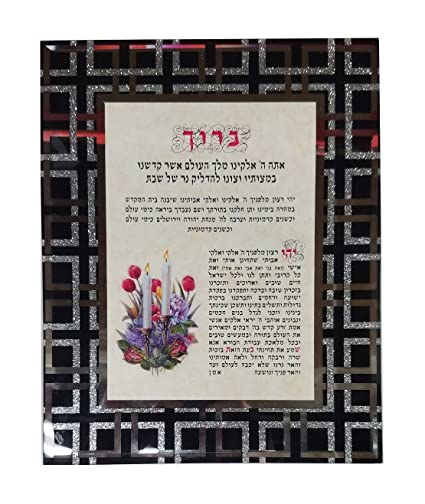 Diseño vela iluminación para Sabbath en hebreo vela y diseño de ...
