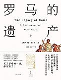 古典遗产:罗马的遗产 (罗马人丢失了一个帝国,却赢得了整个世界;14位世界知名古典学家共同探讨罗马如何形塑当今世界!)
