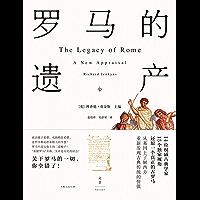 古典遗产:罗马的遗产 (罗马人丢失了一个帝国,却赢得了整个世界;理查德·詹金斯、A.T.格拉夫顿等14位世界知名古典学家共同探讨罗马如何形塑当今世界!)