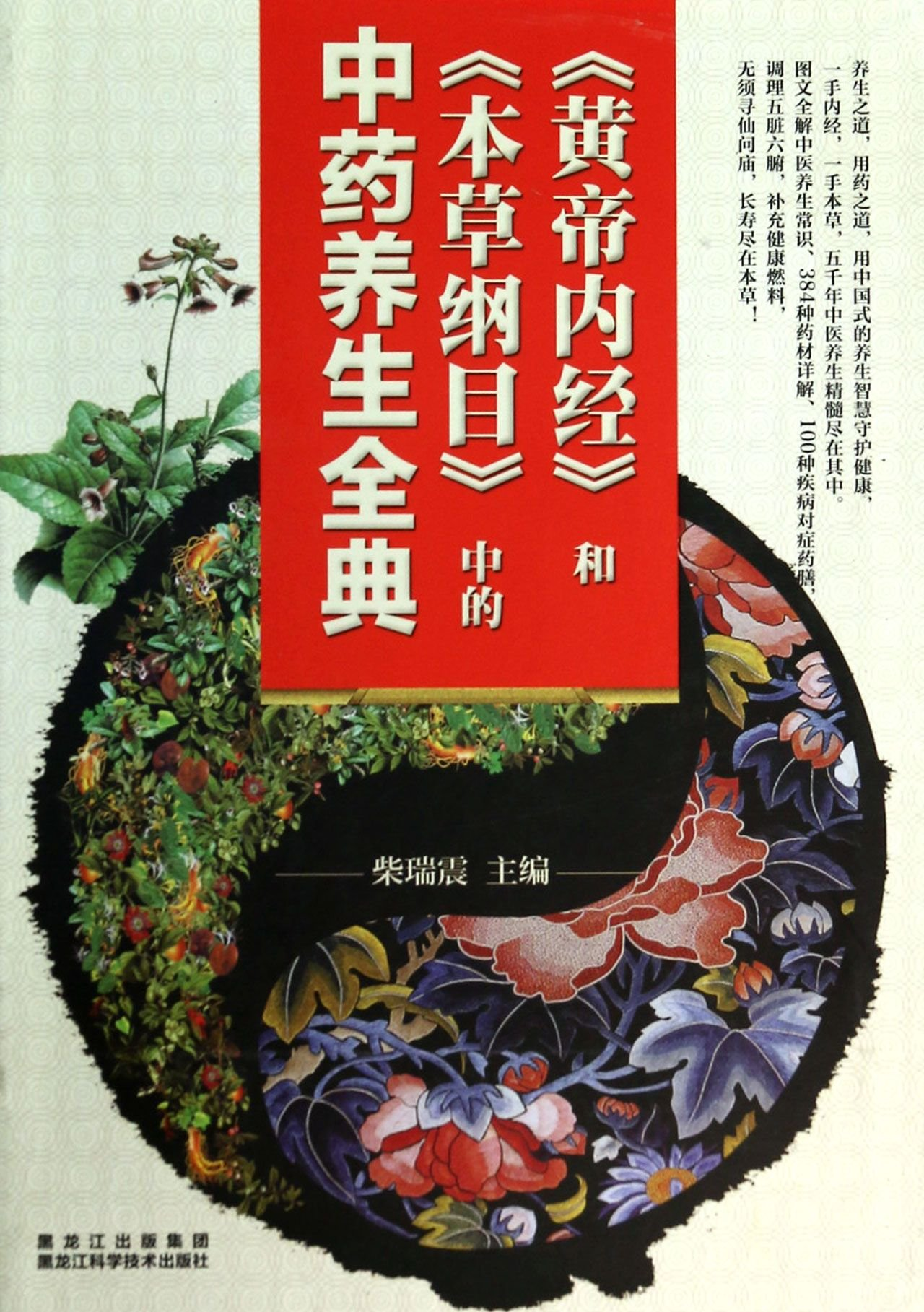 Read Online Yellow Emperor and Compendium of Materia Medica in the Chinese Herbal full Code(Chinese Edition) ebook