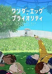ワンダーエッグ・プライオリティ 2(完全生産限定版) [Blu-ray]