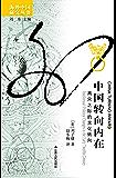 中国转向内在:两宋之际的文化转向 (海外中国研究)
