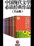 中国现代文学必读经典作品集(共10册) (博集文学典藏系列)