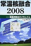 常温核融合2008―凝集核融合のメカニズム