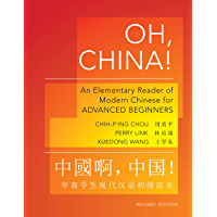 Oh, China!: An Elementary Reader of Modern Chinese for Advanced Beginners - Revised Edition (The Princeton Language…
