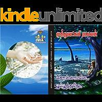 சொல்லாமலே பூப்பூத்ததே: sollaamale pooppooththathe (Tamil Edition)