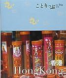ことりっぷ 海外版 香港 (旅行ガイド)