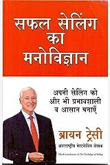 SAFAL SELLING KA MANOVIGYAN  (Hindi) Kindle Edition