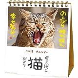 アクティブコーポレーション 2018年 猫 カレンダー 卓上 日なたぼっこ猫だより ACL-539