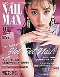 NAIL MAX(ネイル マックス) 2019年8月号[雑誌]