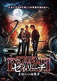 ゼイ・リーチ-未知からの侵略者- [DVD]