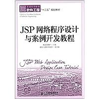普通高等教育软件工程 十二五 规划教材:JSP网络程序设计与案例开发教程