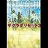 機械仕掛けの選択 サクラダリセット3 サクラダリセット(新装版/角川文庫)