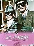 [DVD]トミー&タペンス おしどり探偵[完全版] VOL.2