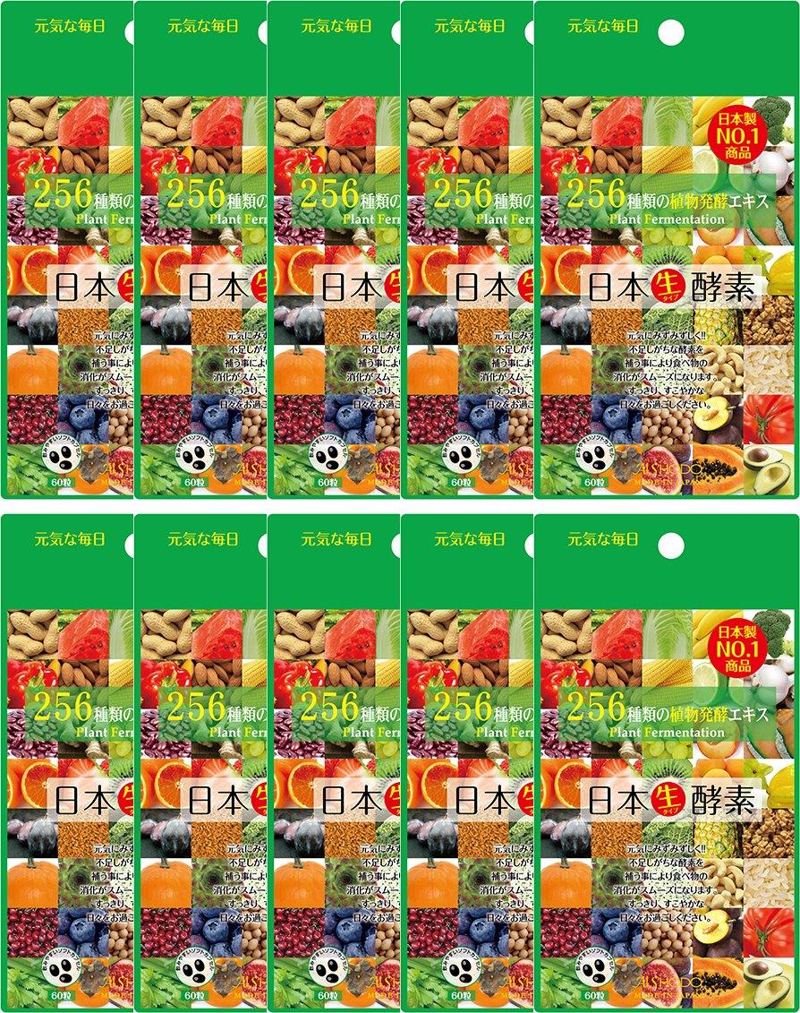 【日本製】日本生酵素 (60粒×10袋セット) 国内厳選256種類の植物発酵エキス B00UWY4NQQ