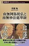 南無阿弥陀仏と南無妙法蓮華経 (新潮新書)