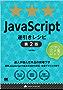 JavaScript逆引きレシピ 第2版