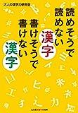 読めそうで読めない漢字 書けそうで書けない漢字 (知恵の森文庫 t お)