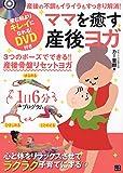 DVD付き ママを癒す産後ヨガ
