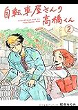 自転車屋さんの高橋くん 分冊版(2) (トーチコミックス)