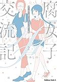 腐女子交流記 ~アラサー×JK~ (2) (角川コミックス・エース)