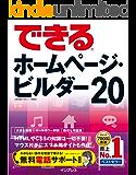 できるホームページ・ビルダー20 できるシリーズ
