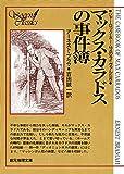 マックス・カラドスの事件簿 (創元推理文庫)