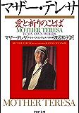 マザー・テレサ 愛と祈りのことば (PHP文庫)