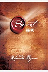 祕密 (Traditional Chinese Edition) Kindle Edition