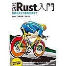 実践Rust入門[言語仕様から開発手法まで]