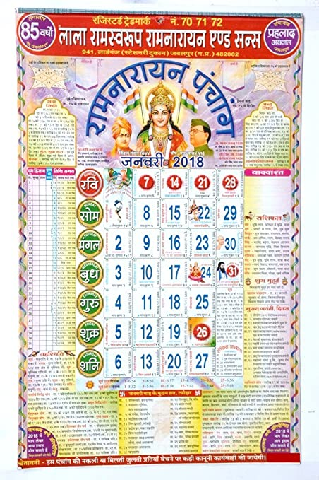 Llrp Calender 2018 All Festival Date 12 Pages Wall Calender Hindi