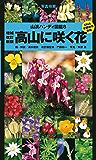 ヤマケイハンディ図鑑8 高山に咲く花 増補改訂新版 山溪ハンディ図鑑