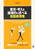 意見・考えを論理的に述べる英語表現集 (CD BOOK)