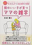 頭のいい子が育つママの雑学 (中経の文庫)