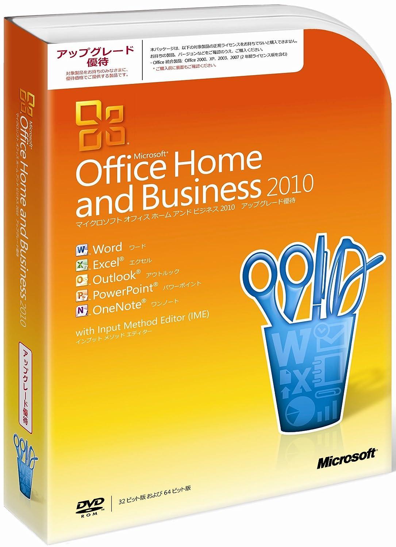 【旧商品】Microsoft Office Home and Business 2010 アップグレード優待 [パッケージ] B003FZABVU Parent