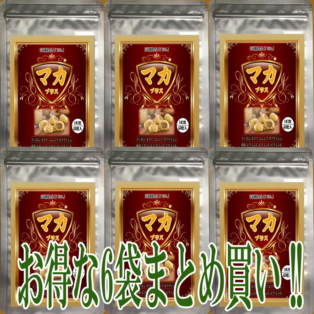 メディワン マカプラス 60粒 (250mg×60粒)【6袋セット】 B01N11I797