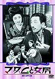 あの頃映画 マダムと女房/春琴抄 お琴と佐助 [DVD]