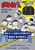 おそ松さん SPECIAL BOOK (バラエティ)