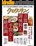 クロワッサン 2019年 1月10日号 No.988 [万能調味料と、手間なし絶品鍋。] [雑誌]
