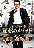 逆転のメソッド [DVD]
