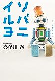 ソバニイルヨ (幻冬舎単行本)