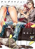 アングラ・ブルー (JUNEコミックス;ピアスシリーズ)