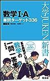 数学I・A単問ターゲット336 三訂版 (大学JUKEN新書)