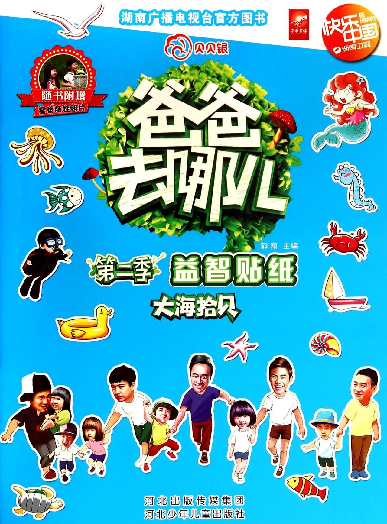 Read Online Where Dad Puzzle stickers - Sea cockle (each were donated this adorable baby photo star dad. suits and more sent autographed photos Collector's Edition collective expression containing Meng doll stickers 200. other stickers 1000.)(Chinese Edition) PDF