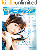 声優アニメディア 2019年5月号 [雑誌]